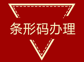 石家庄条形码公司简介